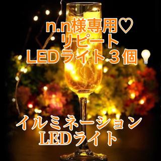 【n.n様専用】LEDイルミネーションライト3個(蛍光灯/電球)