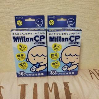 ミルトンチャイルドプルーフ(哺乳ビン用消毒/衛生ケース)