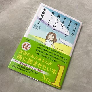 カドカワショテン(角川書店)の☆ 女の子が生きていくときに、覚えていてほしいこと☆(その他)