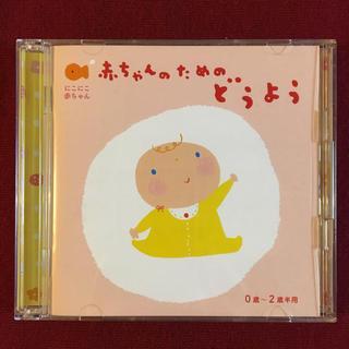 CD にこにこ赤ちゃん 赤ちゃんのためのどうよう(キッズ/ファミリー)