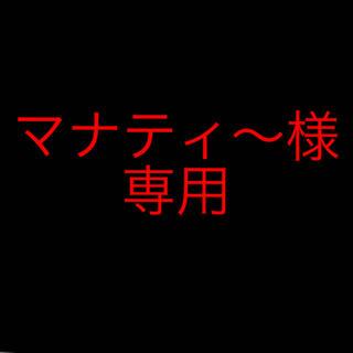 マナティ〜様専用(ステッカー)