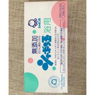 シャボンダマセッケン(シャボン玉石けん)の無添加シャボン玉石鹸(ボディソープ/石鹸)
