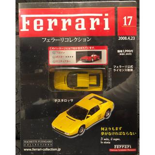 フェラーリ(Ferrari)の【未開封】 ミニカー フェラーリコレクション フェラーリ テスタロッサ(模型/プラモデル)