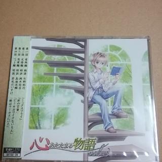心あたたまる物語 vol 3 『四つの朗読物語』CD未開封