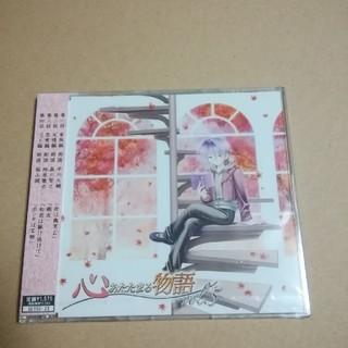 心あたたまる物語 vol 5『四つの朗読物語』 CD 未開封