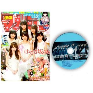講談社 - 少年マガジン19号  日向坂46(けやき坂46)付属DVD付