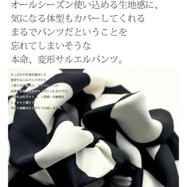 antiqua(アンティカ)の◆milk's様専用◆ antiqua * ドット柄変形サルエルパンツ レディースのパンツ(サルエルパンツ)の商品写真