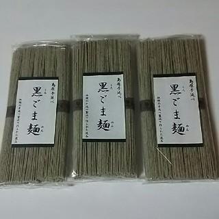 訳あり♪島原手延べ黒ごま麺3袋15束 80%off(麺類)