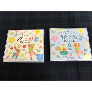 くもんのうた200アルバム①&②(キッズ/ファミリー)