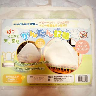 ニシマツヤ(西松屋)の蚊帳  新生児用  ベビーベッドにピッタリです!(その他)