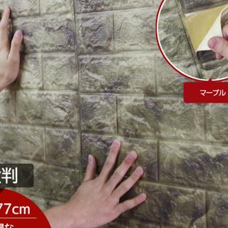 KB-43*25枚set DIY 3D 壁紙*大理石 レンガ調壁紙 送料込み(型紙/パターン)