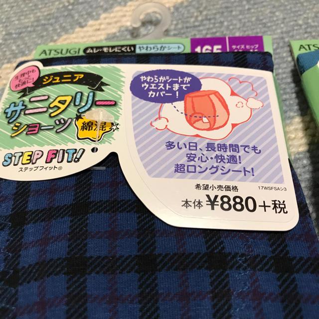 Atsugi(アツギ)の新品未使用 ATSUGI サニタリーショーツ 165㎝ 2枚セット キッズ/ベビー/マタニティのキッズ服女の子用(90cm~)(下着)の商品写真