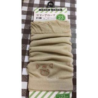 サマーグローブ 柴犬(手袋)