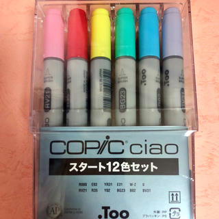 【新品・未開封】COPIC コピックチャオ スタート 12色セット(カラーペン/コピック)