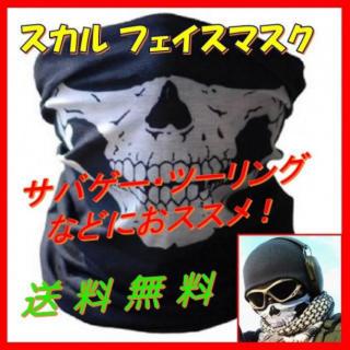 防寒対策127 スカル フェイスマスク サバゲー コスプレ ネックウォーマー(ネックウォーマー)