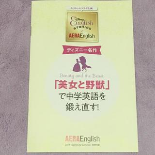 カドカワショテン(角川書店)のAERA English 付録本 美女と野獣(その他)