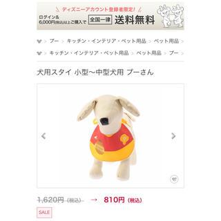 ディズニー(Disney)の犬用スタイ 小型〜中型犬 プーさん(犬)