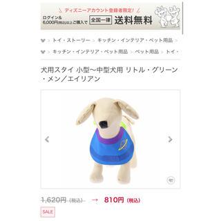 ディズニー(Disney)の犬用スタイ 小型〜中型犬 リトル・グリーン・メン/エイリアン(犬)