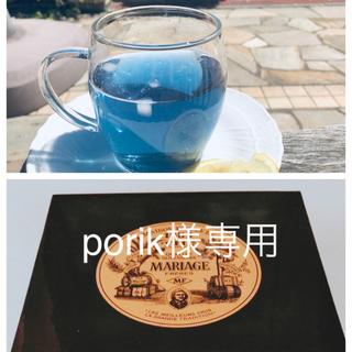 マリアージュ  フレール  マルコポーロブルー(希少)(茶)