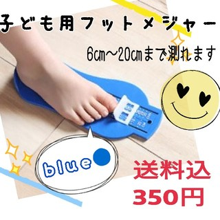 子供の足サイズスケール☆簡単測定☆フットメジャー☆ブルー(その他)
