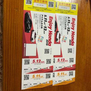 ホンダ(ホンダ)のenjoy HONDA チケット(モータースポーツ)