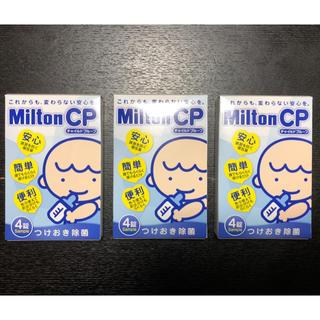 ミントン(MINTON)のミルトン 錠剤 12錠(食器/哺乳ビン用洗剤)