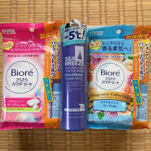 SEA BREEZE(シーブリーズ)のデオドラント対策セット コスメ/美容のボディケア(制汗/デオドラント剤)の商品写真