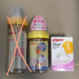 ピジョン(Pigeon)のピジョン 哺乳瓶 セット(哺乳ビン)
