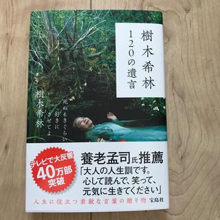 タカラジマシャ(宝島社)の樹木希林 120の遺言♡新品(ノンフィクション/教養)