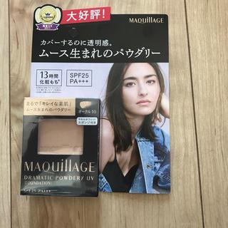 マキアージュ(MAQuillAGE)のマキアージュ ファンデーション♡新品(ファンデーション)