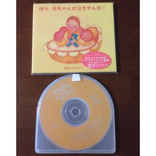 赤ちゃん用CD 2枚(キッズ/ファミリー)