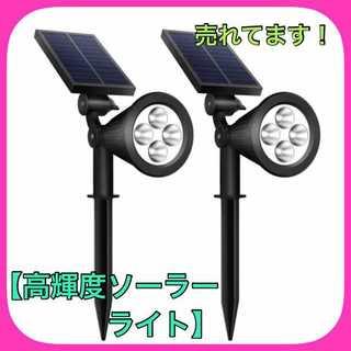 めちゃ売れ♡ソーラーライト ガーデンライト ソーラー 高輝度 防犯 防水 (その他)