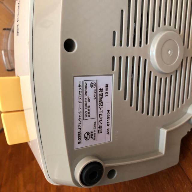 Amway(アムウェイ)の15時まで アムウェイ 全パーツセット フードプロセッサー スマホ/家電/カメラの調理家電(フードプロセッサー)の商品写真