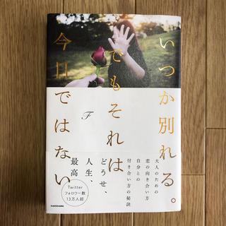 カドカワショテン(角川書店)のいつか別れる。でもそれは今日ではない(その他)