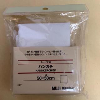 ムジルシリョウヒン(MUJI (無印良品))の無印良品 ハンカチ スーピマ綿(ハンカチ)