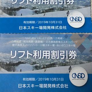 日本スキー場開発 リフト優待券(スキー場)
