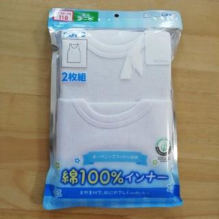 シマムラ(しまむら)の新品2枚組★110 オーガニックコットン 男児 ランニング シャツ★肌着(下着)