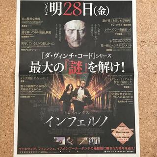 アサヒシンブンシュッパン(朝日新聞出版)のインフェルノ 新聞 映画 洋画 全面広告(印刷物)