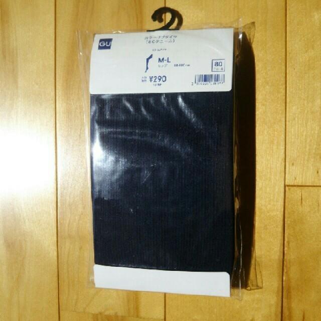 GU(ジーユー)のGU ジーユー タイツ 2枚セット レディースのレッグウェア(タイツ/ストッキング)の商品写真