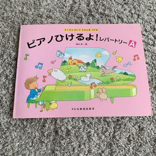 めめめめめ様 ピアノひけるよ! レパートリー A ピアノの森 2冊セット(童謡/子どもの歌)
