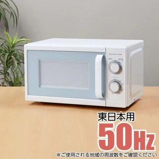 ニトリ(ニトリ)のニトリ 東日本用50Hz 電子レンジ(電子レンジ)
