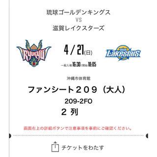 琉球ゴールデンキングスvs滋賀レイクスターズ(バスケットボール)