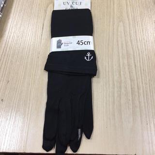 UV CUT&COOL アームカバー 新品未使用(手袋)