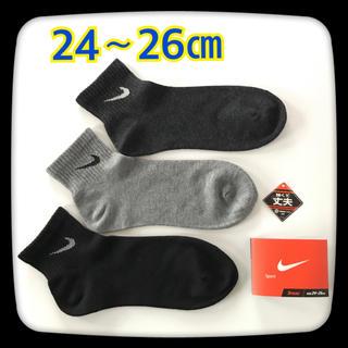 ナイキ(NIKE)のナイキ靴下★3足セット(ソックス)