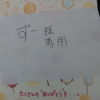 ずー様専用 クローズピン もんシリーズポストカード(写真/ポストカード)