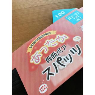 シマムラ(しまむら)の新品 120 あったかスパッツ(パンツ/スパッツ)