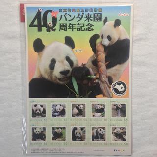 上野動物園 パンダ来園40周年記念切手(切手/官製はがき)