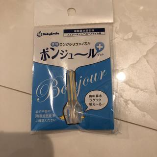 ボンジュール  電動鼻水吸引器用(鼻水とり)