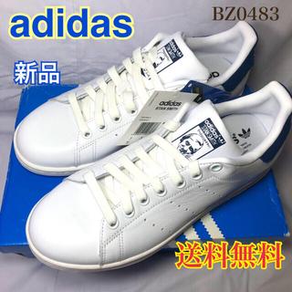 アディダス(adidas)の★新品★アディダス  スタンスミス  ブルー  スニーカー(スニーカー)