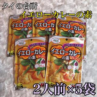 タイの台所 イエローカレーの素 2人前 5袋セット(レトルト食品)